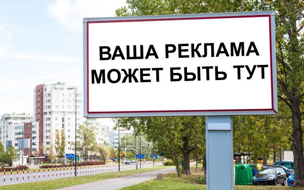 narujnaya-reklama