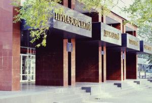 priazovskiy-tehnicheskiy-universitet